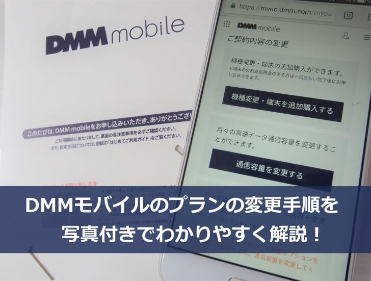 DMMモバイル プランの変更手順