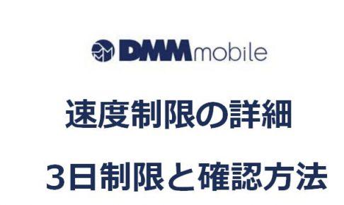 DMMモバイル 通信速度制限