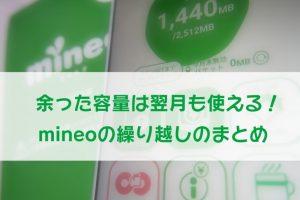mineoの容量の繰り越しについての詳細
