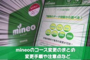 mineoの容量(コース)変更についてのまとめ