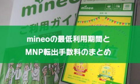 mineoの最低利用期間と違約金、MNP転出手数料のまとめ
