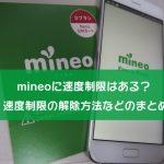 mineo 通信速度制限の詳細