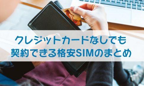 クレジットカードなしでも契約できる格安SIMのまとめ