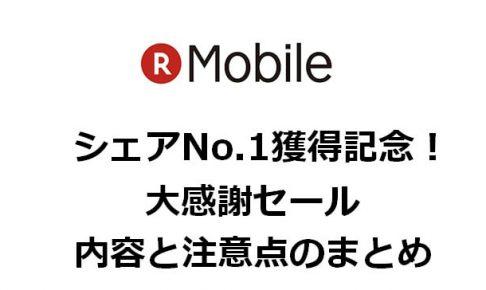 【楽天モバイル】シェアNo.1獲得記念! 大感謝セールの内容と注意点
