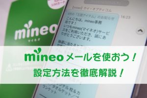 mineoメールの詳細