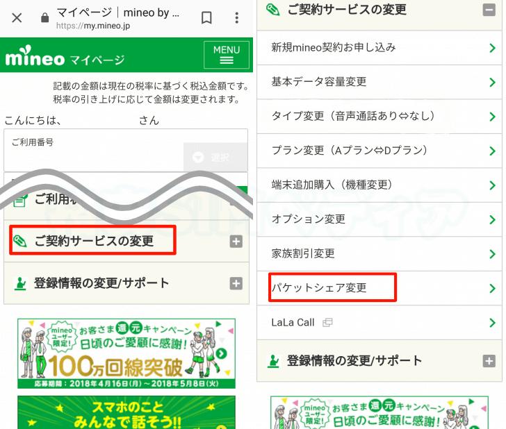mineo パケットシェアの申し込み方法1