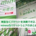 mineo パケットシェアの詳細