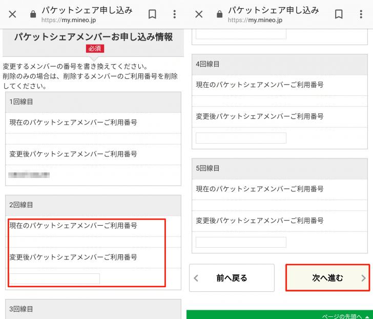 mineo パケットシェアの申込み方法2