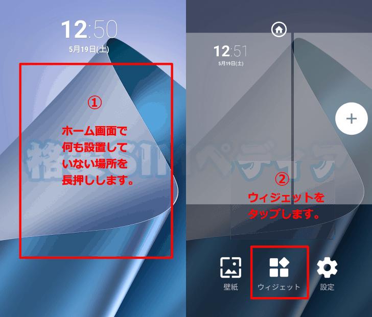 Android端末での「mineoスイッチ」のウィジェットの設置方法①