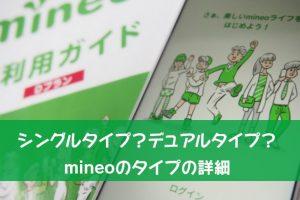 mineoのタイプの詳細