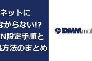 DMMモバイルがネットにつながらない!?APN設定手順と対処方法について