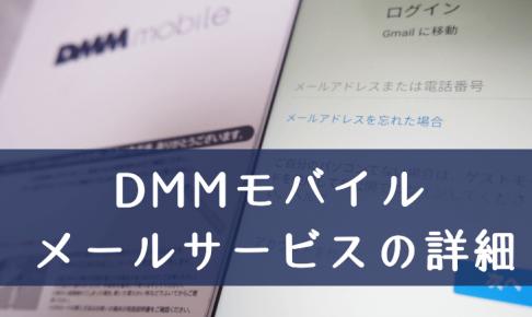 DMMモバイル メールサービスの詳細