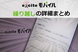 エキサイトモバイルの繰り越しの詳細