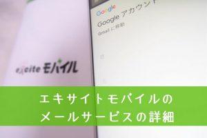エキサイトモバイルのメールサービスの詳細
