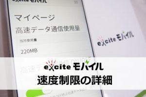 エキサイトモバイルの通信制限の詳細