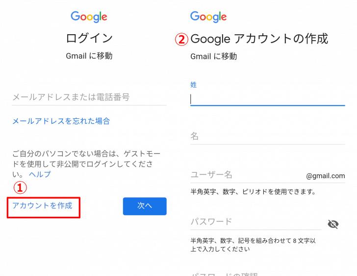 G-mailアカウントの作成手順①