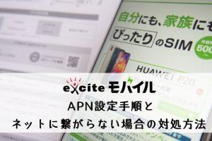 エキサイトモバイルのAPN設定とネットにつながらない場合の対処方法