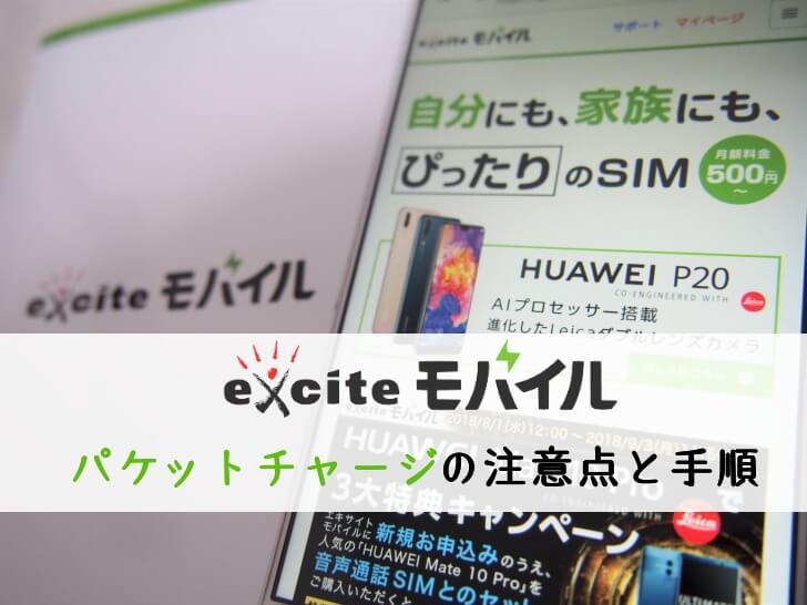 モバイル エキサイト