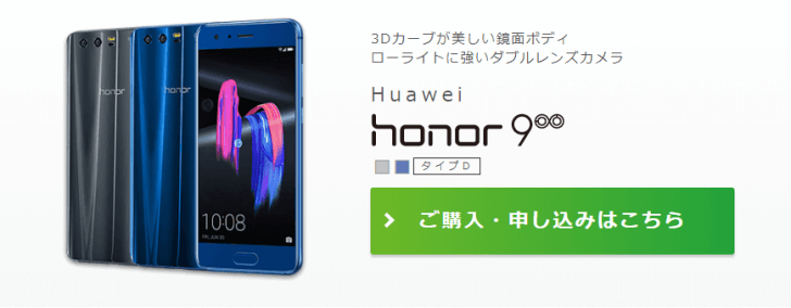 「honor9」IIJmio