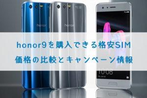 honor9を購入できる格安SIMの価格の比較とキャンペーン情報