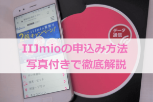 IIJmioの申込み方法と申し込み後の流れ