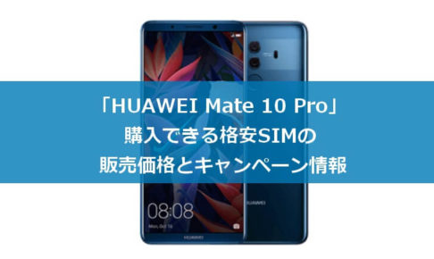 「HUAWEI Mate 10 Pro」購入できる格安SIMの価格の比較とキャンペーン情報