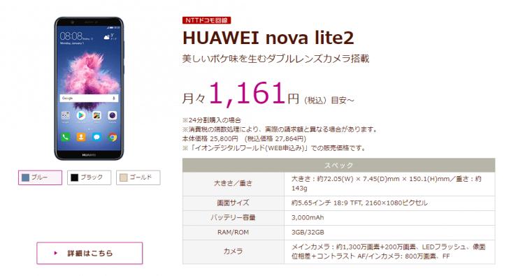nova lite 2 イオンモバイル