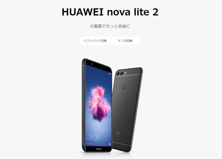 nova lite 2 LINEモバイル