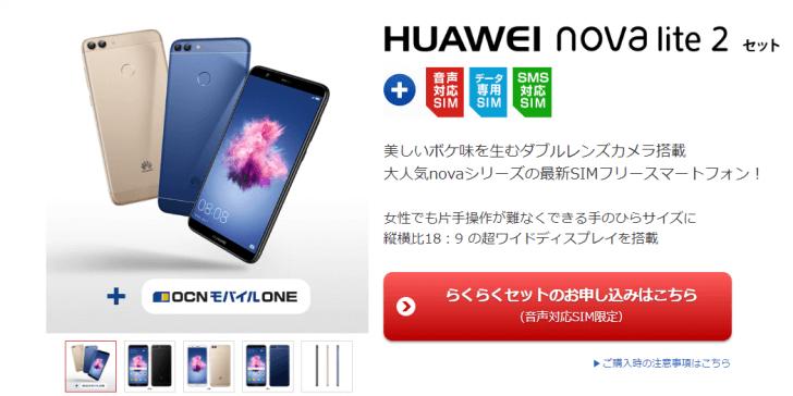 nova lite 2 OCNモバイルONE