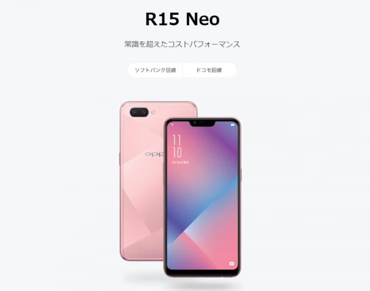 「OPPO R15 Neo」LINEモバイル