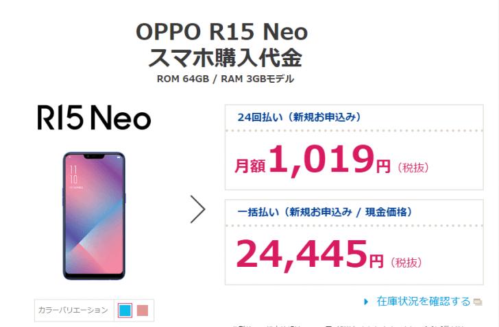 「OPPO R15 Neo」NifMo
