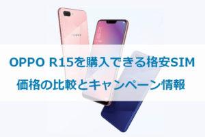 OPPO R15を購入できる格安SIMの価格の比較とキャンペーン情報