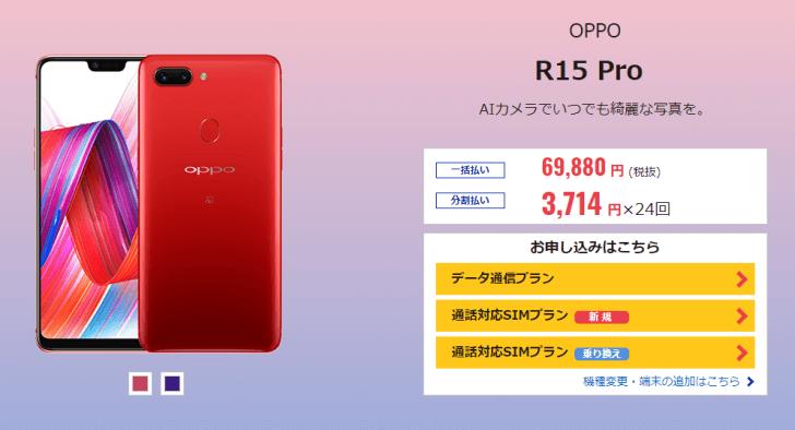 「OPPO R15 Pro」DMMモバイル