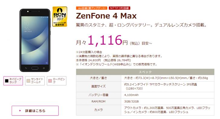 「ZenFone 4 Max」イオンモバイル