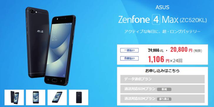 「ZenFone 4 Max」DMMモバイル