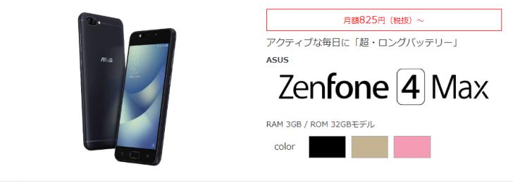 「ZenFone 4 Max」エキサイトモバイル