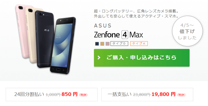 「ZenFone 4 Max」IIJmio