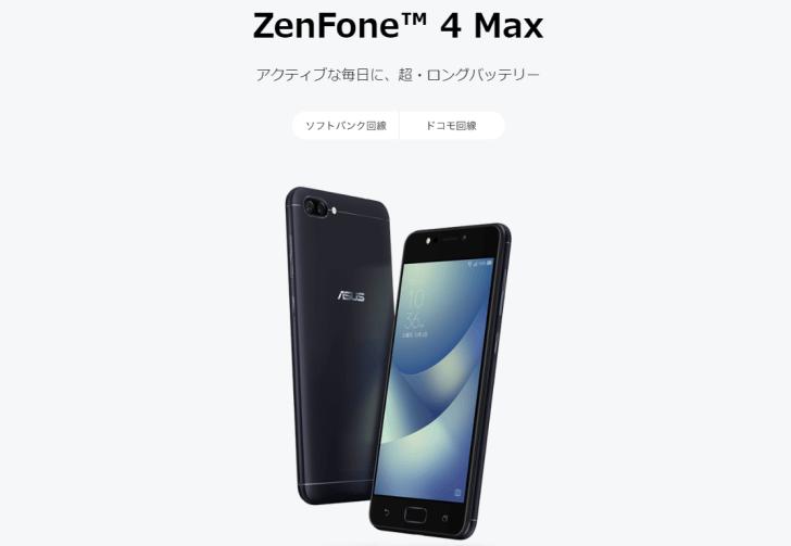 「ZenFone 4 Max」LINEモバイル