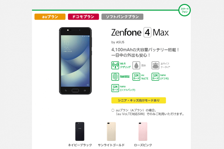 「ZenFone 4 Max」mineo