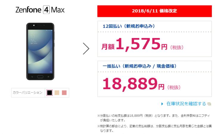 「ZenFone 4 Max」NifMo