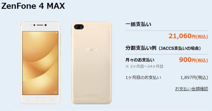 「ZenFone 4 Max」nuroモバイル