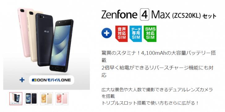 「ZenFone 4 Max」OCNモバイルONE