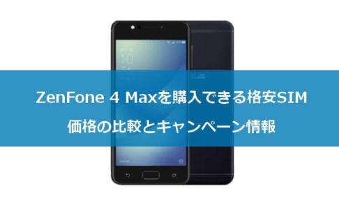 「ZenFone 4 Max」を購入できる格安SIMの価格の比較とキャンペーン情報