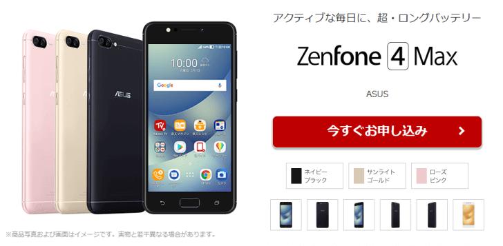 「ZenFone 4 Max」楽天モバイル