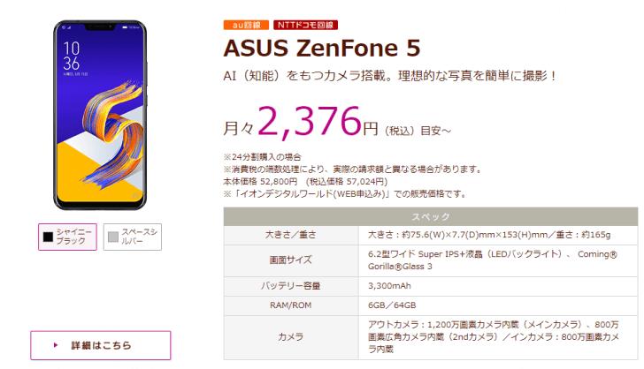 ZenFone 5 イオンモバイル