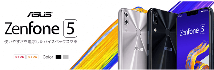 ZenFone 5 BIGLOBEモバイル