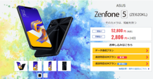 ZenFone 5 DMMモバイル