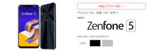 ZenFone 5 エキサイトモバイル