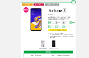 ZenFone 5 mineo