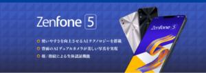 ZenFone 5 NifMo